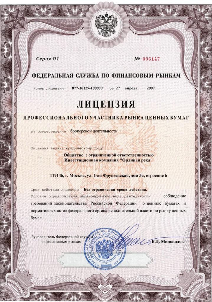 Брокерская лицензия