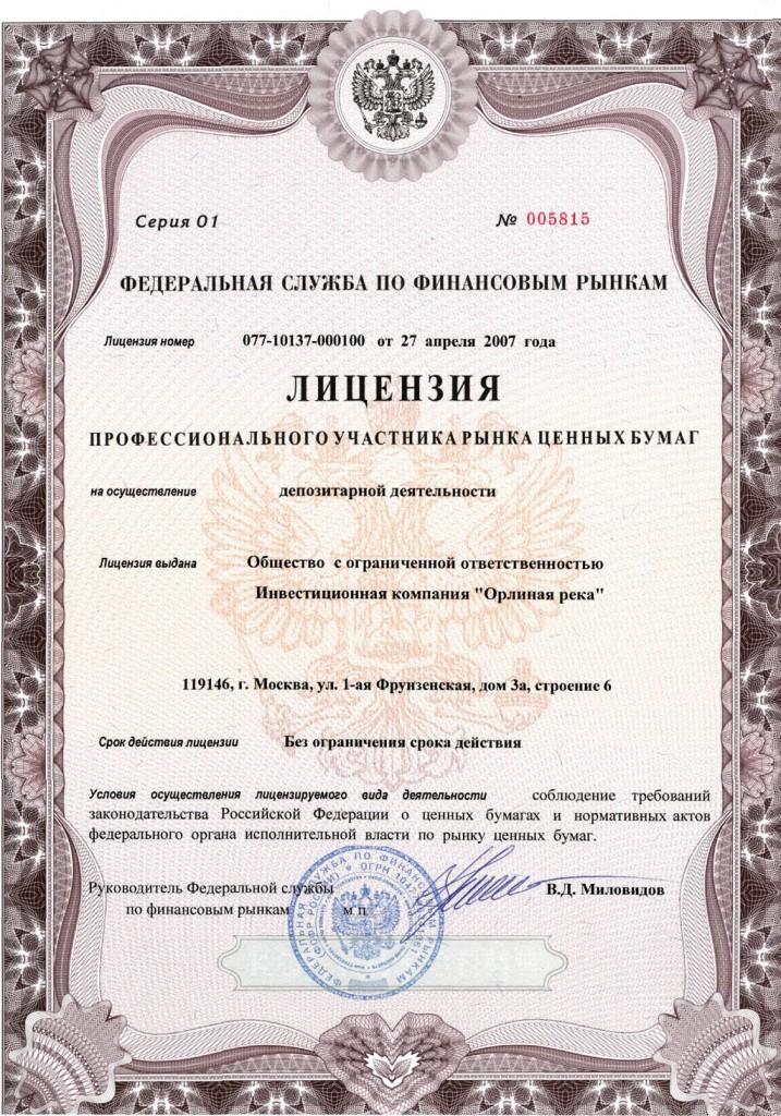 Депозиторная лицензия