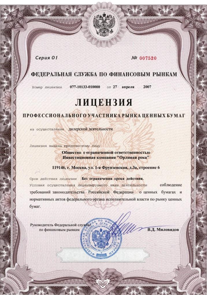 Дилерская лицензия